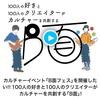 #B面 というプロジェクトについて知って欲しいので読んで欲しい