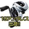 【SHIMANO】MGLスプール3を搭載したメーカー最高峰リール「19 アンタレス」出荷!通販有