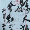 御朱印集め 縣神社:京都