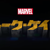Netflix&マーベルの新作ドラマ『ルーク・ケイジ』の最新予告編が登場