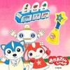 『おかあさんといっしょ』のおもちゃが2月8日(金)よりハッピーセットで登場!(2月9日~11日はさらにブンバ・本!(ボーン!)付)