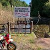 今池(滋賀県甲賀)