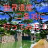 【8月スタ休振り返り】世界遺産「二条城」に行ってみた