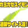 【Big Bite Baits】チャターのトレーラーにオススメ「カミカゼスイモン」通販サイト入荷!