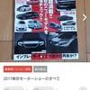 メルカリに出品しました🎶 『2017東京モーターショーのすべて(¥400)』 フリマアプリ「メルカリ」で販売中♪