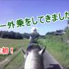 【岡山県】カヌー外乗をしてきました!【ハッピーホースファーム】