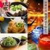 【オススメ5店】千葉・稲毛(千葉)にある泡盛が人気のお店