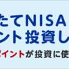 つみたてNISAをAUカブコム証券から楽天証券に移動してポイント投資を始めます。