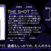 【水曜日の甘口一杯】THE SHOT 爽やかホワイト【FUKA🍶YO-I】