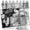 春田幸江Gペン画展『様様様様(さまさまさまさま)』