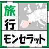 【旅行】モンセラット体験記