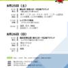 夏タッチ 東北福島プログラム