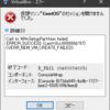 VirtualBox で仮想マシンが起動しない