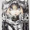 """カルロ・ゼン「幼女戦記」第6巻 """"Nil admirari"""""""