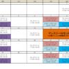 GR三重9月スケジュールのご案内