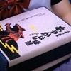 綾香市名物 銘菓 あやかほし饅頭『ウルトラマンR/B』第21話