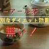 【悲報】プーアール茶に特別なダイエット効果は無い事が判明。