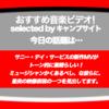 第281回【おすすめ音楽ビデオ!】サニー・デイ・サービスの新作MVが、今どきの日本のMVにはない「映像のテイスト」で!こういうことを、みんな考えてつくろうよ!と唱える、毎日22:30更新中のブログです。