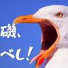 【休職343日目】黒磯、恐るべし!|青春18きっぷの旅 第1弾