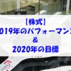 【株式】2019年の運用パフォーマンス&2020年の目標