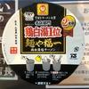 【今週のカップ麺114】 麺や 福一  鶏白湯塩ラーメン/TRYラーメン大賞名店部門 鶏白湯1位 (東洋水産)