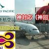 なんとびっくり! タイ国際航空に乗るつもりがキャセイパシフィック航空ビジネスクラスへ神対応