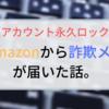 【アカウント永久ロック】偽Amazonから詐欺メールが届いた話。