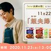 ハウス食品|11月22日は「飯(いい)夫婦」の日!「いい夫婦の形」についてご意見募集!