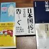 本5冊無料でプレゼント!(3060冊目)