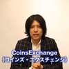 CoinsExchange ICO※世界最大規模の仮想通貨取引所!しんえもん仮想通貨 CXトークン!