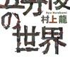 「五分後の世界」(1994) 感想 「平行世界を通した現代日本への批判」