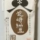 江戸の味香る老舗の絶品納豆、天野屋の『柴崎納豆』