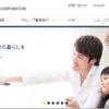 【株主優待制度】ゲオホールディングス(2681)の優待制度をご紹介