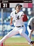 京大→千葉ロッテの田中英祐投手は三井物産に内定したんだねえ…。