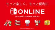 【加入すべき】任天堂オンラインの料金や5つの特典について徹底解説!オンラインプレイができるオススメのソフトも紹介