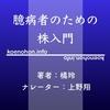 《Audible》臆病者のための株入門 / 橘玲 / 上野翔
