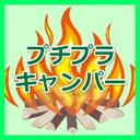 横浜プチプラキャンパーのキャンプお役立ち情報