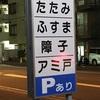 #武蔵新城と#武蔵小杉