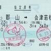 会津まつり号 指定席券