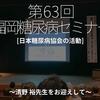 182食目「第63回 福岡糖尿病セミナー [ 日本糖尿病協会の活動 ] 〜清野 裕先生をお迎えして〜」