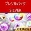 ブレソルパック-Silver-は買いか?