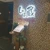 スープカレー しゃば蔵 / 札幌市中央区北1条西4丁目 札幌ノースプラザビル B1