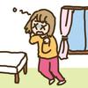 シックハウス症候群と免疫の関係性
