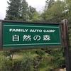 自然の森ファミリーオートキャンプ場(2021年07月)
