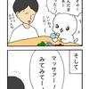 4コマ漫画 ミイコ 「クリスマスプレゼント」