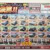 水戸赤塚店     🍀U-CAR総決算イベント‼️🍀