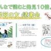 4月の『友』読書会は7日(金)です☆