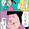 【子育て漫画】小学生とパスタの関係