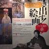 【★★★☆】動き出す!絵画 ペール北山の夢 ―モネ、ゴッホ、ピカソらと大正の若き洋画家たち(東京ステーションギャラリー)