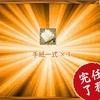 【刀剣乱舞】鬼退治イベント・目標達成【ONLINE】